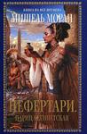 Нефертари. Царица египетская