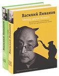 Василий Ливанов: Собрание сочинений (комплект из 2 книг)