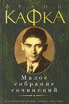 Франц Кафка. Малое собрание сочинений