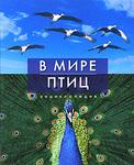Світ птахів. Енциклопедія