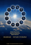 "Книга 1: ""Зодиак - храм судьбы"""