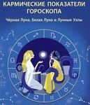 Кармические показатели гороскопа. Черная Луна, Белая Луна и Лунные Узлы