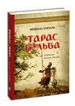 Тарас Бульба - купить и читать книгу
