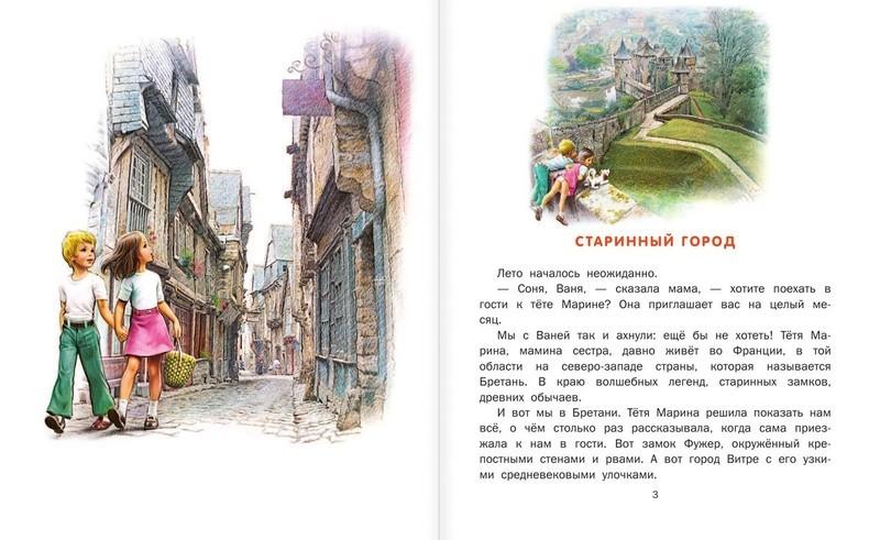 """Купить книгу """"Соня и Ваня на каникулах. Старинный город. Ретрогонки"""""""