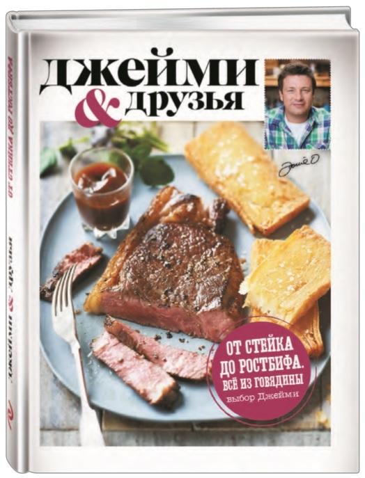 """Купить книгу """"Выбор Джейми. От стейка до ростбифа. Всё из говядины"""""""