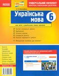 Українська мова. 6 клас. Універсальний комплект контроль навчальних досягнень