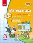 Математика. 3 клас. Навчальний зошит. 2 частина