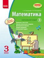 Математика. 3 клас. Навчальний зошит. 3 частина - купить и читать книгу