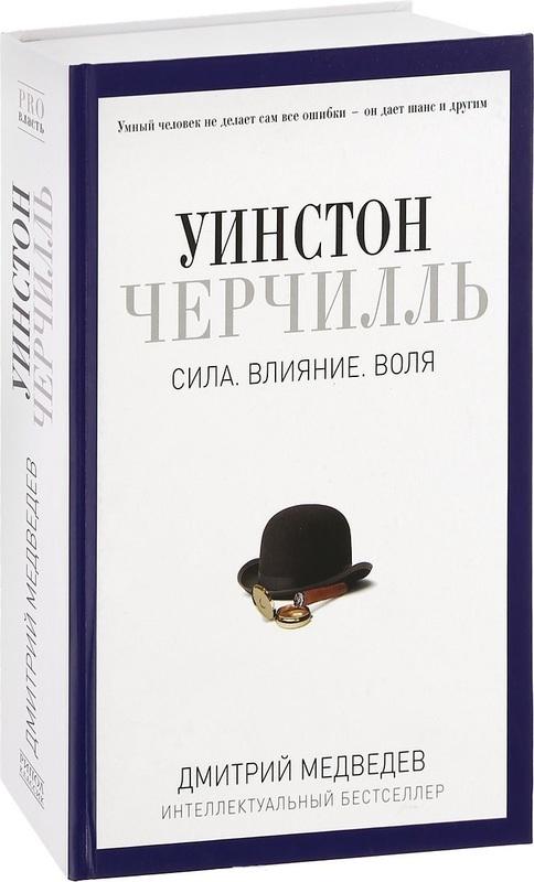 """Купить книгу """"Уинстон Черчилль. Сила. Влияние. Воля"""""""