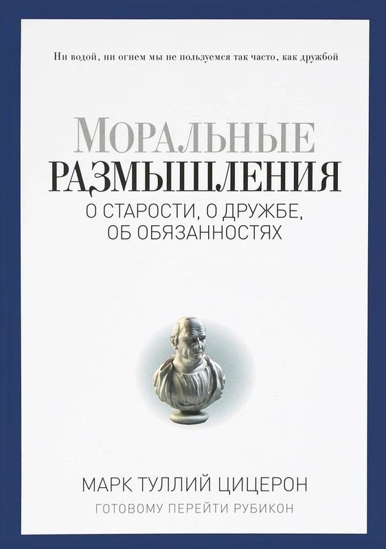 """Купить книгу """"Моральные размышления о старости, о дружбе, об обязанностях. Готовому перейти Рубикон"""""""