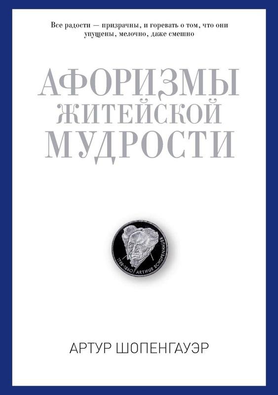 """Купить книгу """"Афоризмы житейской мудрости"""""""