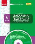 Загальна географія. 6 клас. Плани-конспекти уроків на друкованій основі + CD-диск