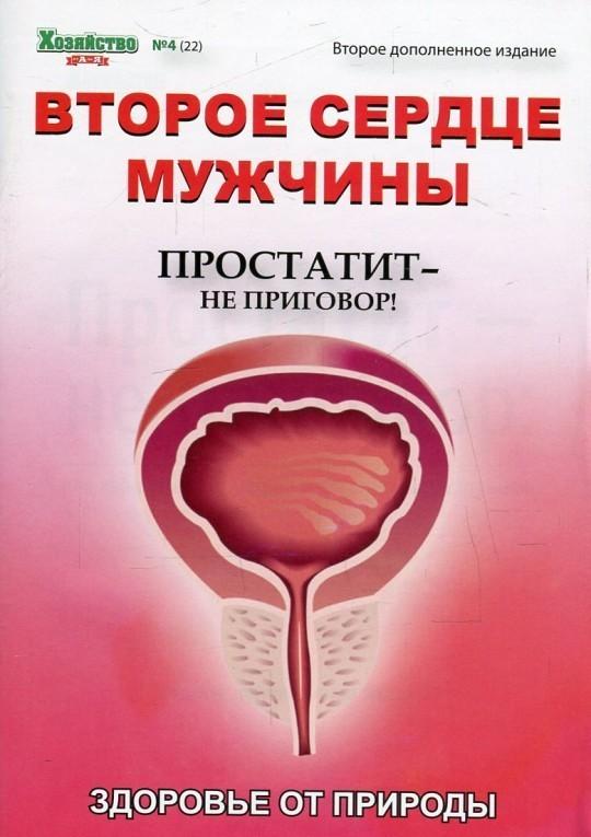 """Купить книгу """"Второе сердце мужчины"""""""