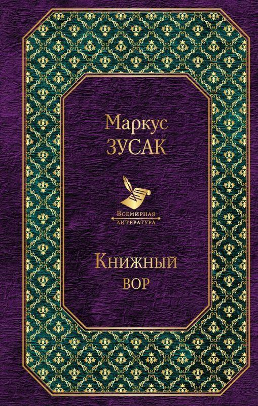 """Купить книгу """"Книжный вор"""""""