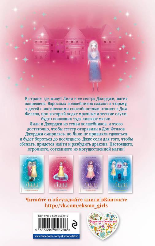 """Купить книгу """"Лили и магия дракона"""""""