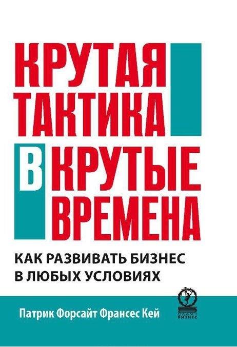 """Купить книгу """"Крутая тактика в крутые времена. Как развить бизнес в любых условиях"""""""