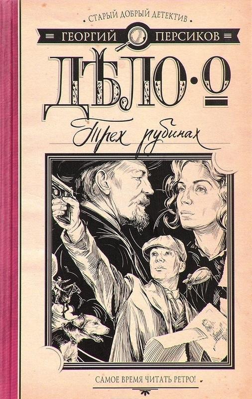 """Купить книгу """"Дело о трех рубинах"""""""