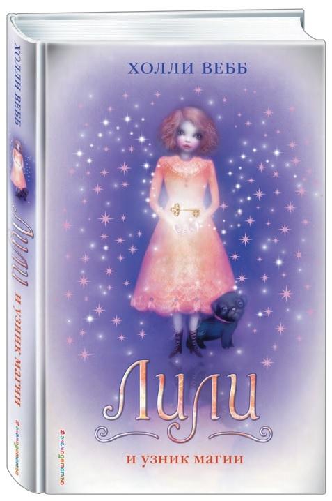 """Купить книгу """"Лили и узник магии"""""""