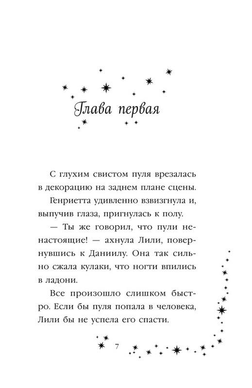 """Купить книгу """"Лили и магия перемен"""""""