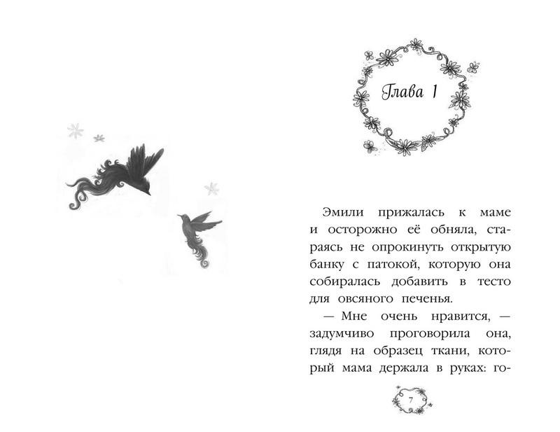 """Купить книгу """"Эмили и волшебная дверь"""""""