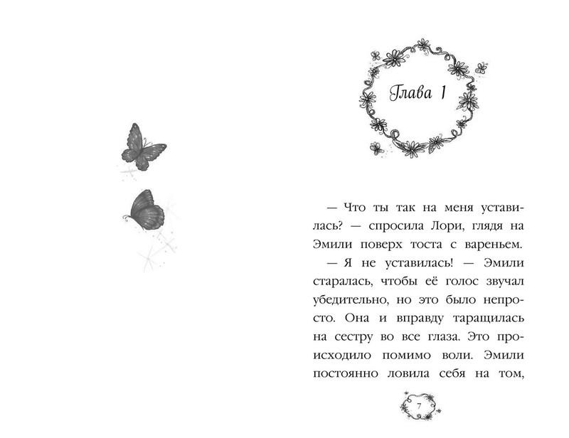 """Купить книгу """"Эмили и волшебное отражение"""""""