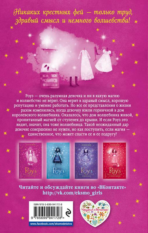 """Купить книгу """"Роуз и тайна магии"""""""