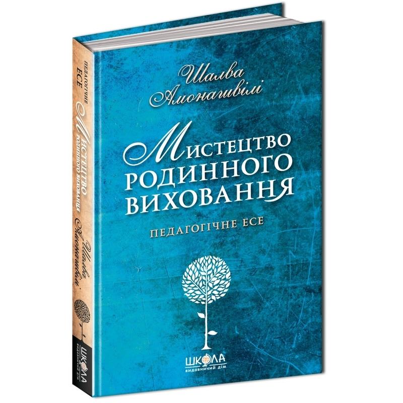 """Купить книгу """"Мистецтво родинного виховання"""""""