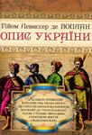 Опис України. Гійом Левассер де Боплан - купить и читать книгу