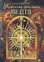 Українська цивілізація. Ведія - купить и читать книгу