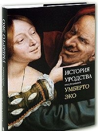 """Купить книгу """"История уродства"""""""