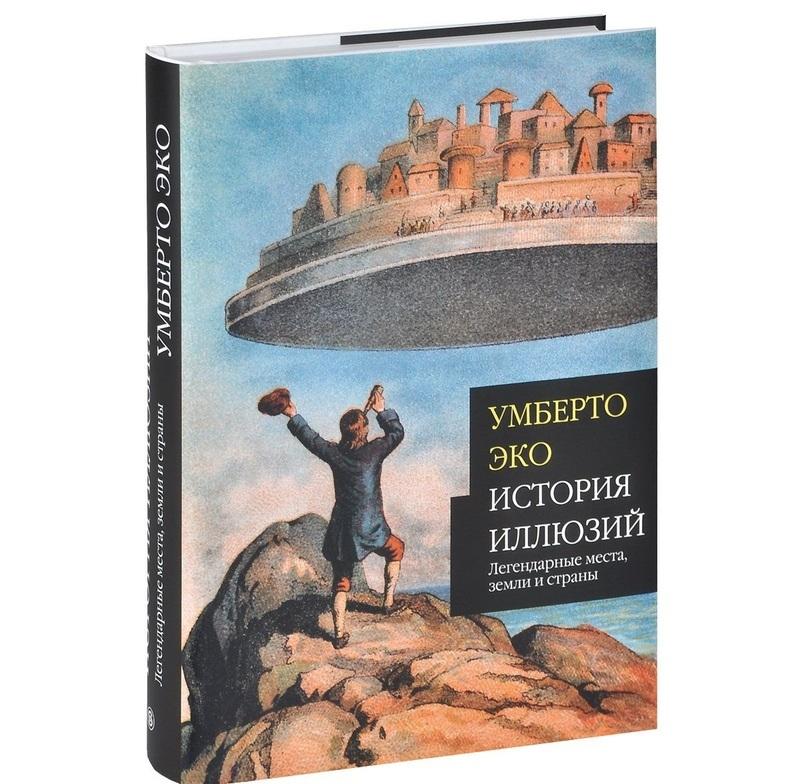 """Купить книгу """"История иллюзий. Легендарные места, земли и страны"""""""