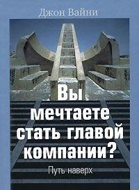 """Купить книгу """"Вы мечтаете стать главой компании? Путь наверх"""""""