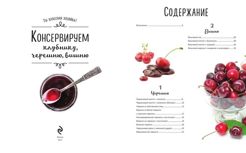 """Купить книгу """"Консервируем клубнику, черешню, вишню"""""""