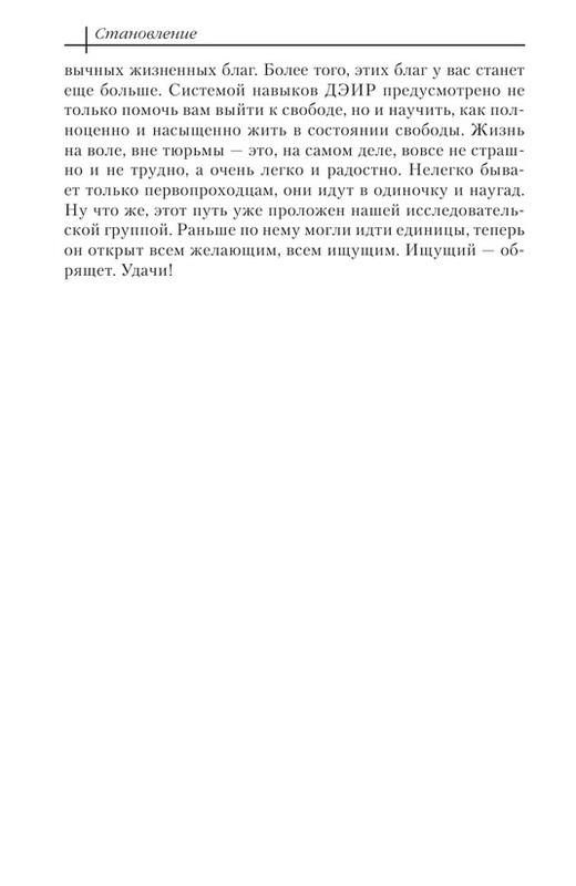 """Купить книгу """"Становление. II ступень. Эта книга даст тебе счастье и удачу"""""""
