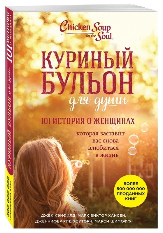 """Купить книгу """"Куриный бульон для души. 101 история о женщинах"""""""