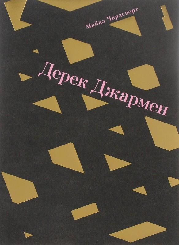 """Купить книгу """"Дерек Джармен"""""""