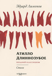 Атилло Длиннозубое