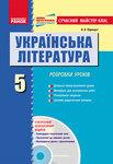 Українська література. 5 клас. Розробки уроків