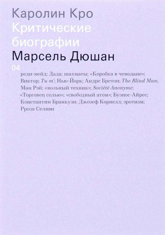 """Купить книгу """"Марсель Дюшан"""""""