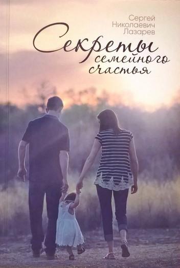 """Купить книгу """"Секреты семейного счастья"""""""