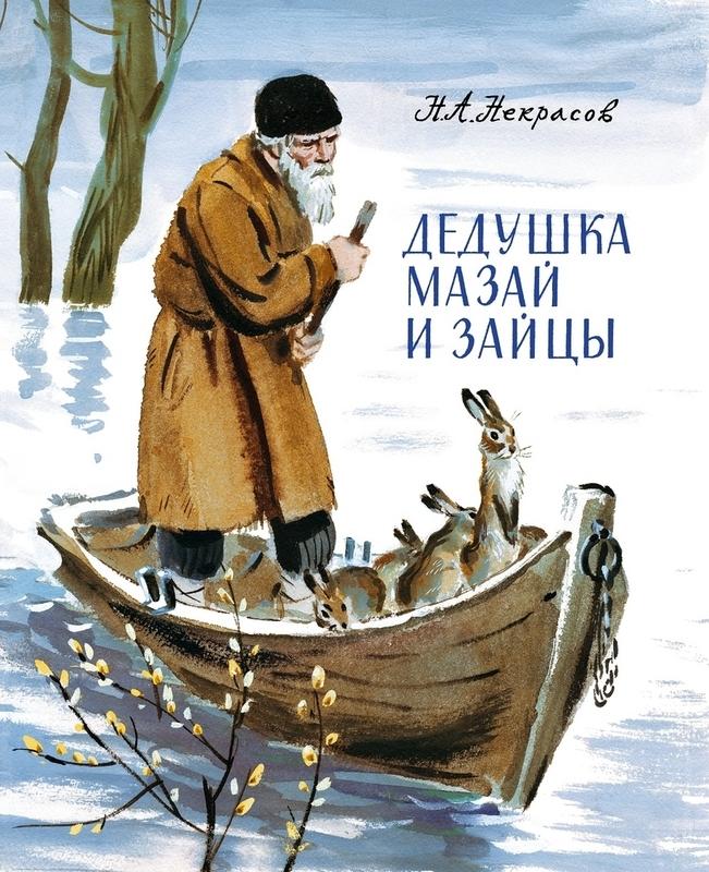 """Купить книгу """"Дедушка Мазай и зайцы"""""""