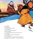 """Купить книгу """"Зимовье зверей"""""""