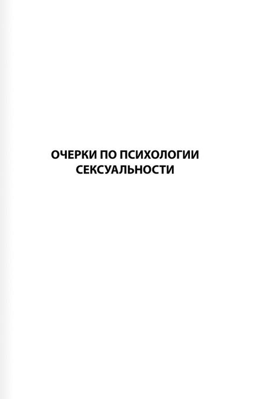 """Купить книгу """"Очерки по психологии сексуальности"""""""
