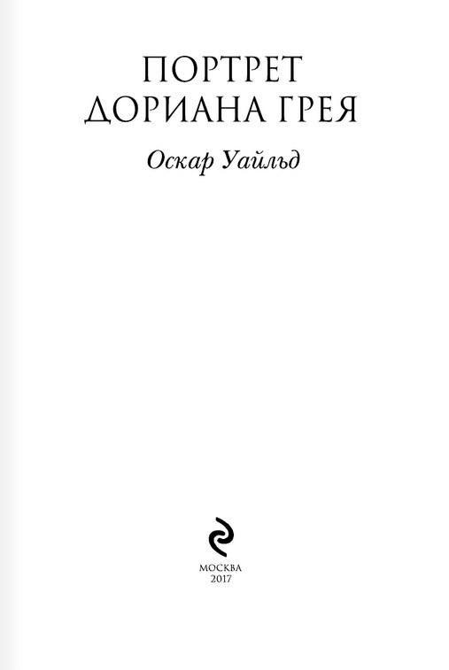 """Купить книгу """"Портрет Дориана Грея. Падение дома Ашеров"""""""