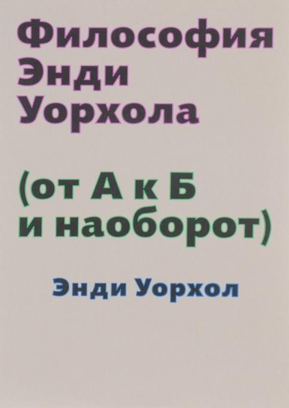 """Купить книгу """"Философия Энди Уорхола (От А к Б и наоборот)"""""""