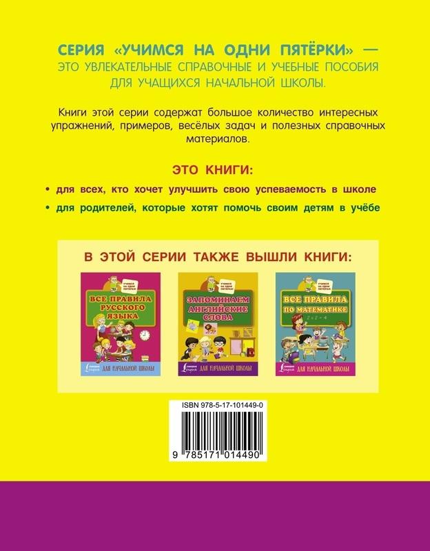 """Купить книгу """"Все правила английского языка для начальной школы"""""""