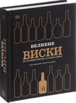 Великие виски
