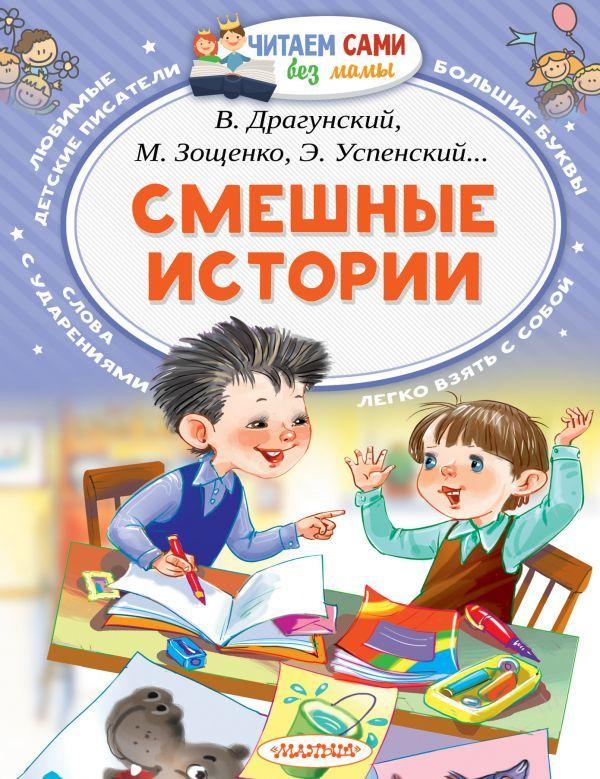 """Купить книгу """"Смешные истории"""""""