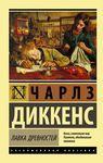 """Купить книгу """"Лавка древностей"""""""