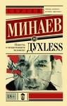 """Купить книгу """"Дyxless. Повесть о ненастоящем человеке"""""""